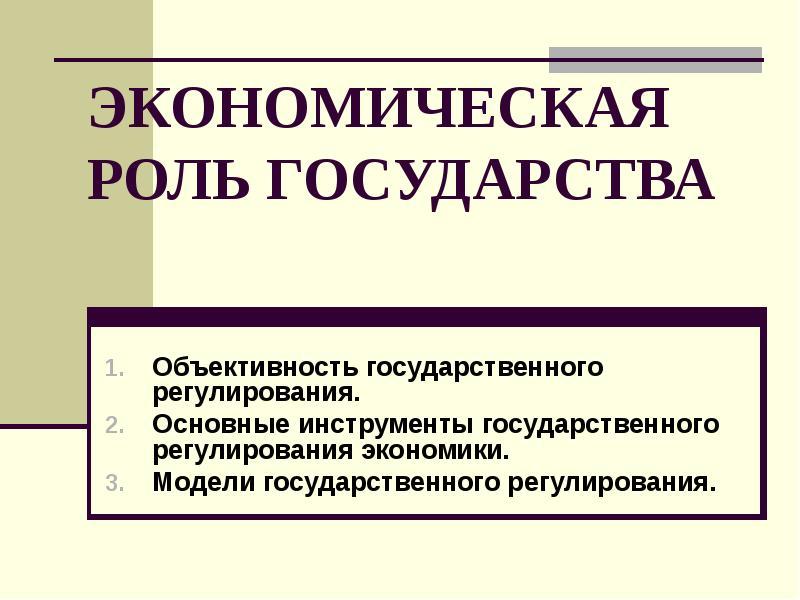 Доклад экономическая роль государства 1932