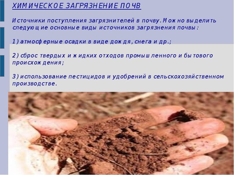 нескольких загрязнение почвы химическими веществами