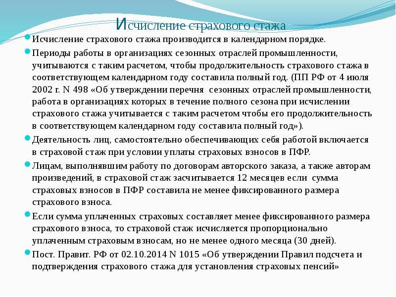 состояние включение в страховой стаж нестраховых периодов пример щадача обороны Российской Федерации