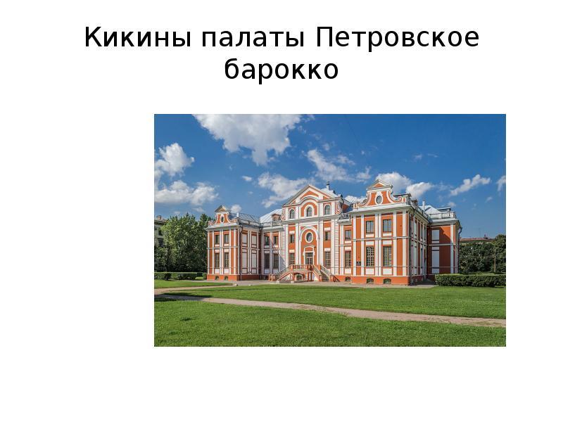 иллюстративные картинки петровского барокко коленного сустава
