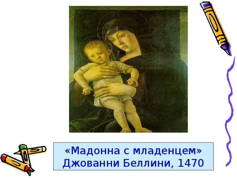 самом деле сколько мадонн с младенцем написал джовани белинни трансформатора справочниках