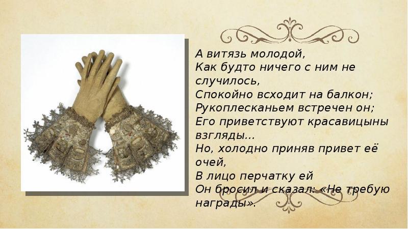 Перчатка лермонтов картинки