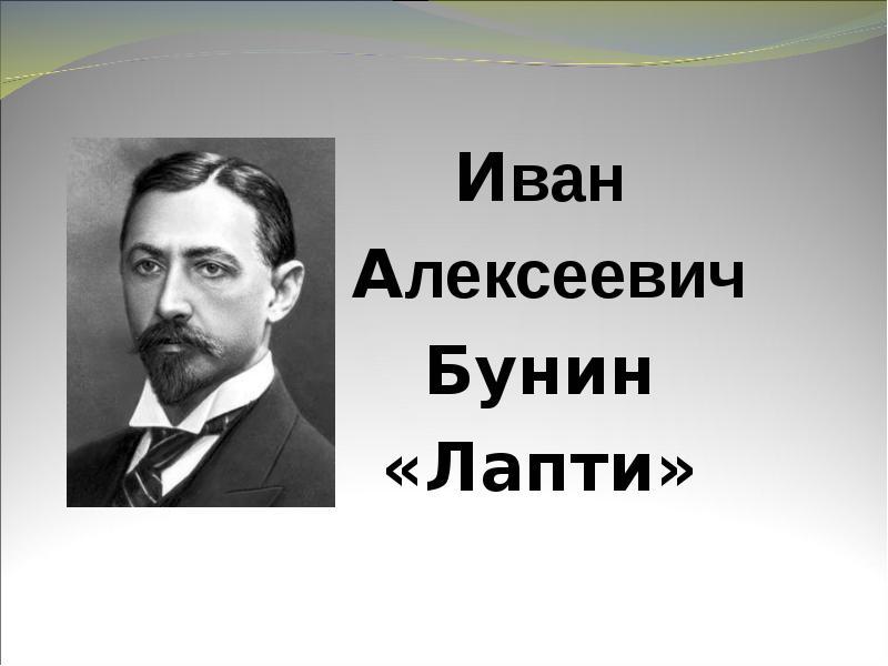 иван алексеевич бунин 6 класс лапти месяц ждем малышку