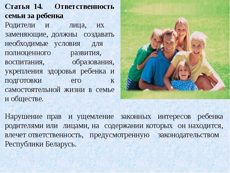 Картинки по правам детей в республике беларусь