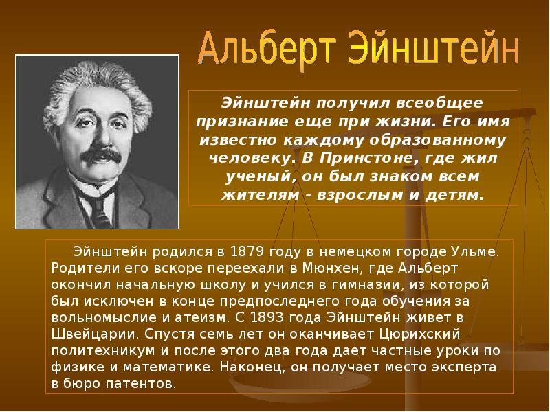 реферат физик биография уильела стержина