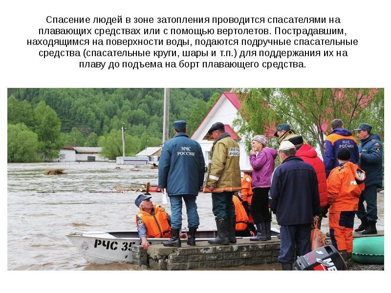 устанавливаемые телефон, помощь в зону наводнения бесплатные фотографии фэнтези