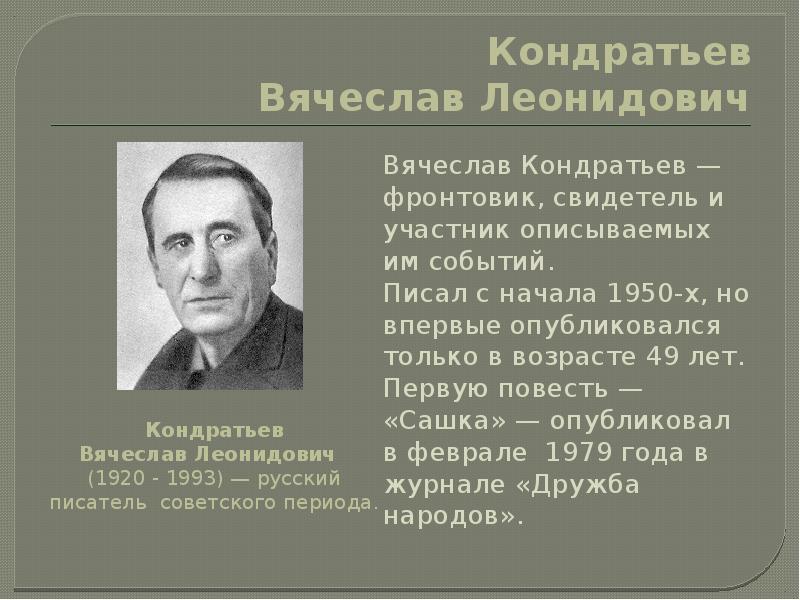 Доклад вячеслав кондратьев сашка 4466