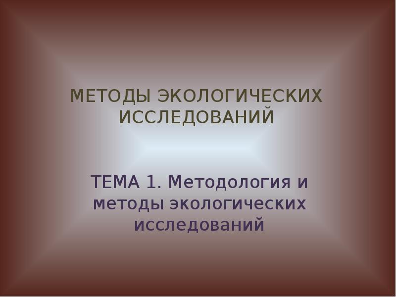 Методы используемые в экологических исследованиях реферат 4932