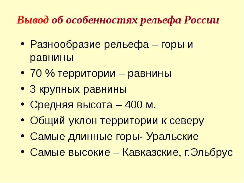 общий уклон территории россии к северу обусловлен эксперта: Перед