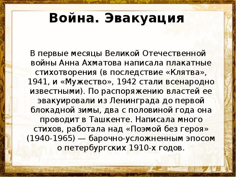 Стихи клятва анна ахматова