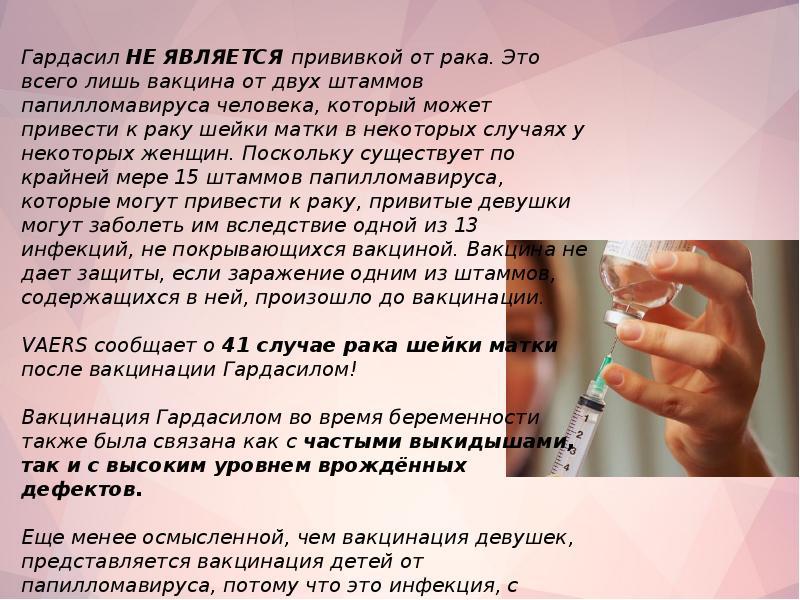 Прививка от впч ярославль - Jks-k.ru