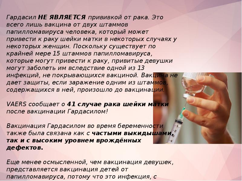 Прививка от впч женщинам 30 лет - Jks-k.ru