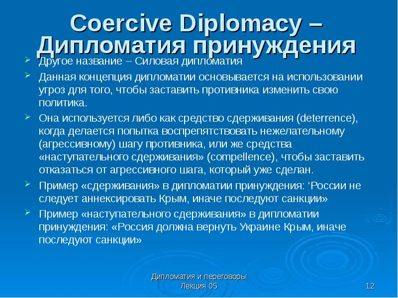 coercive diplomacy essay Coercive diplomacy is the use of some kind of conditional threats with the view of getting another state to comply with a given requirement or expectations.