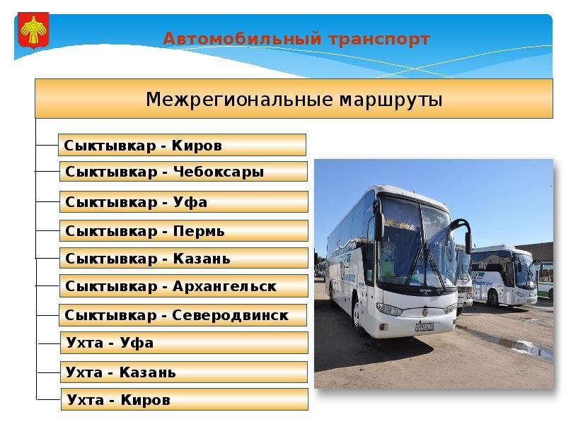 Покупка билетов на автобус ухта киров онлайн: график движения автобуса ухта - киров может периодически изменяться, по этому настоятельно рекомендуем уточнять информацию в справочной службе автовокзала.