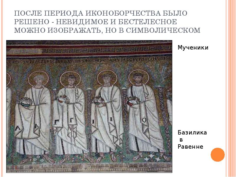medieval facts information and history about byzantine art Medieval byzantine mosaics in st mark's basilica, venice evolution of visual art for chronology and dates see: history of art timeline general characteristics.