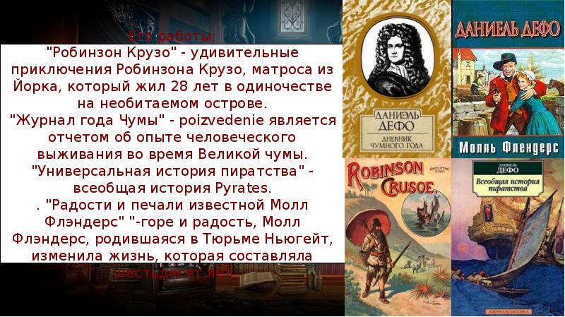 robinson crusoe moral values essay Robinson crusoe the novel robinson crusoe is written by daniel defoe, and was first published in the year 1719 i chose to write my essay on this novel due to the impact it as had upon literature crusoe teaches friday the fundamental values of the christian doctrine, and shares with friday.