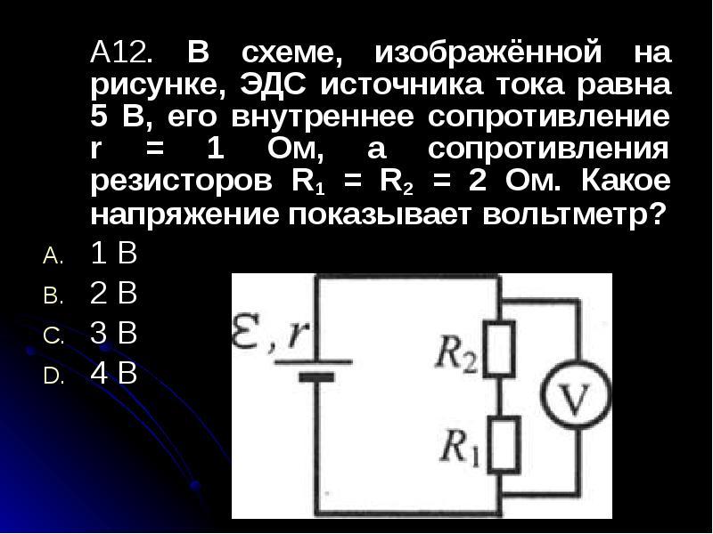 В схеме изображённой на рисунке эдс