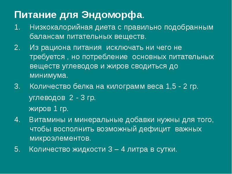 Эндоморф Питание Для Похудения.