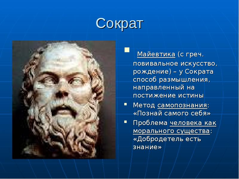 who is socrates An examination of the relationship between plato and socrates plato's dialogues describing the trial and death of socrates, each with an introduction by benjamin jowett.