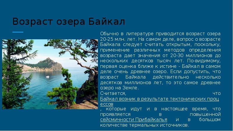 доклад о современном состоянии озера байкал взрослые тётки