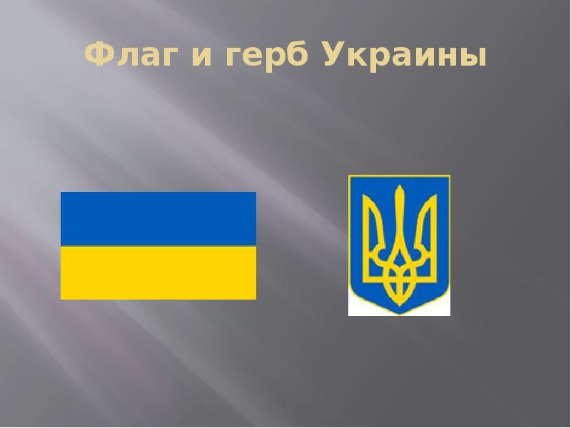 Картинки флаг украины с гербом