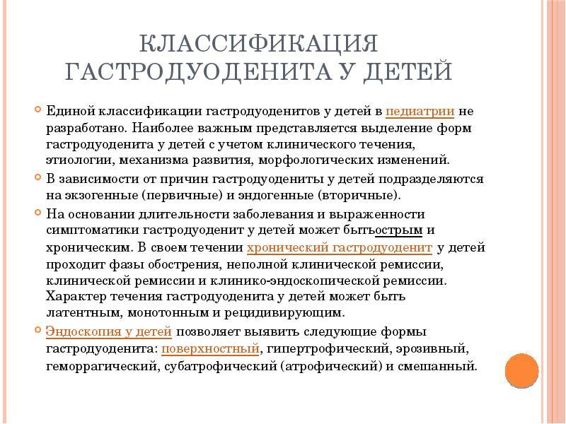 РЕФЕРАТ ХРОНИЧЕСКИЕ ГАСТРОДУОДЕНИТЫ СКАЧАТЬ БЕСПЛАТНО