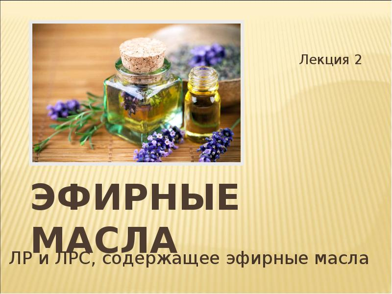 Доклад на тему эфирные масла 9447