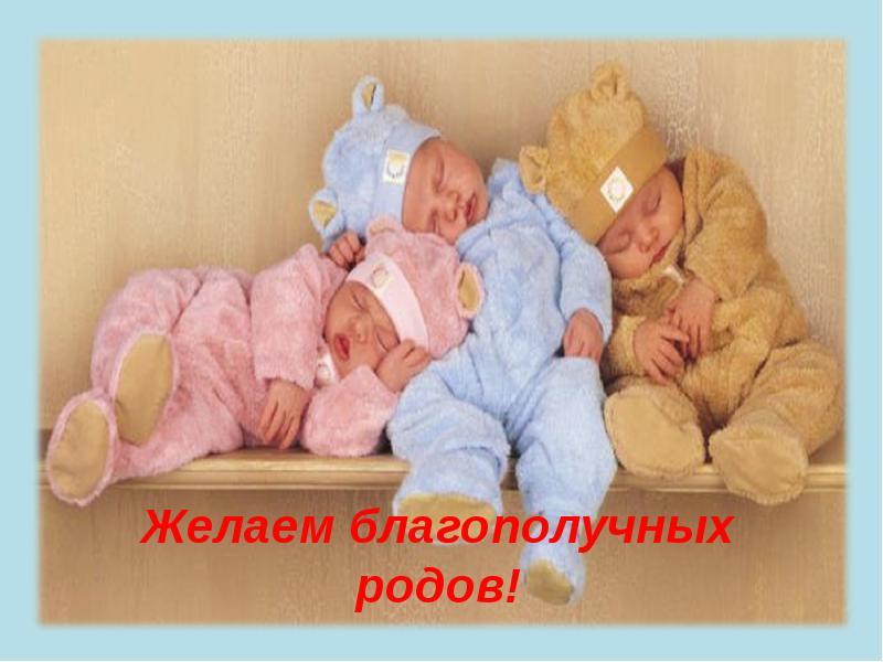 Пожелание удачных родов открытки