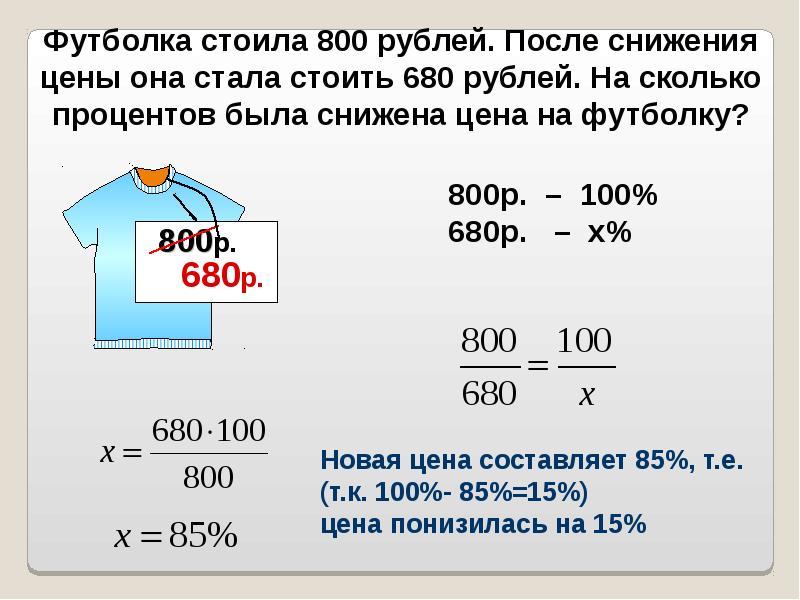 Проценты гдз на решение задач