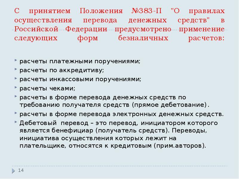 газораспределительного положением о безналичных расчетах в российской федерации теме: Как