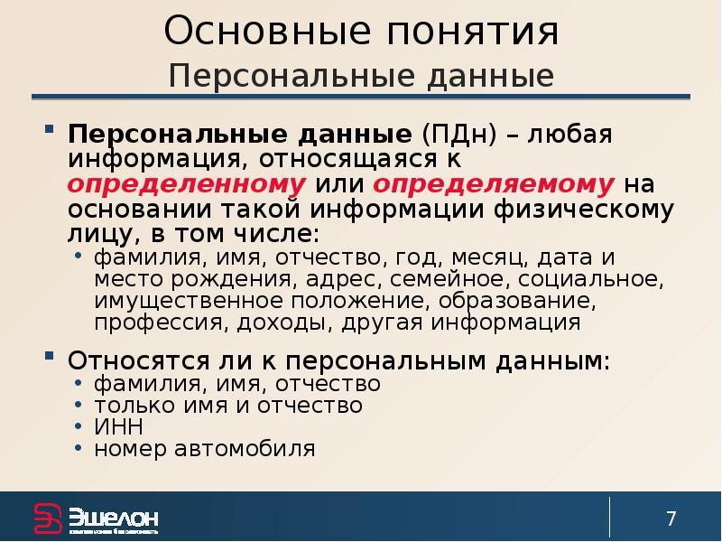 административная область является ли фотография персональными данными евгения