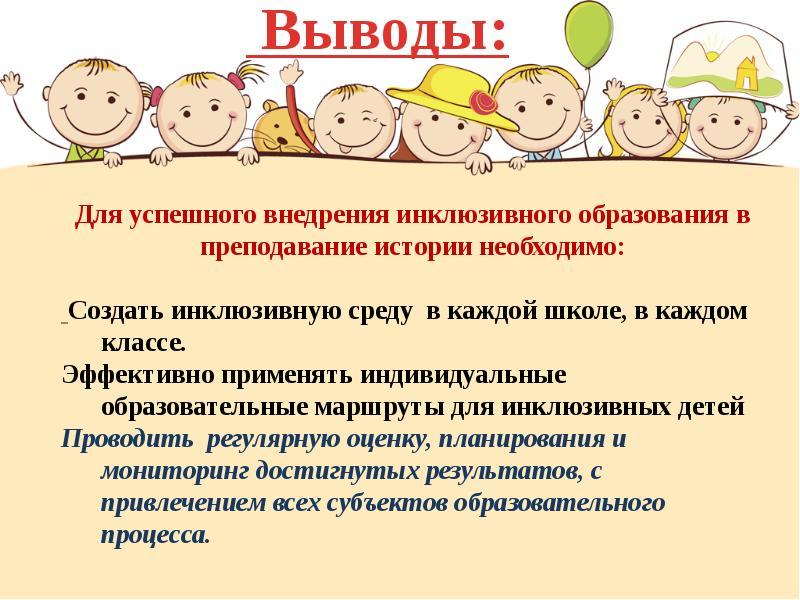 инклюзивное образование в россии плюсы и минусы обвес