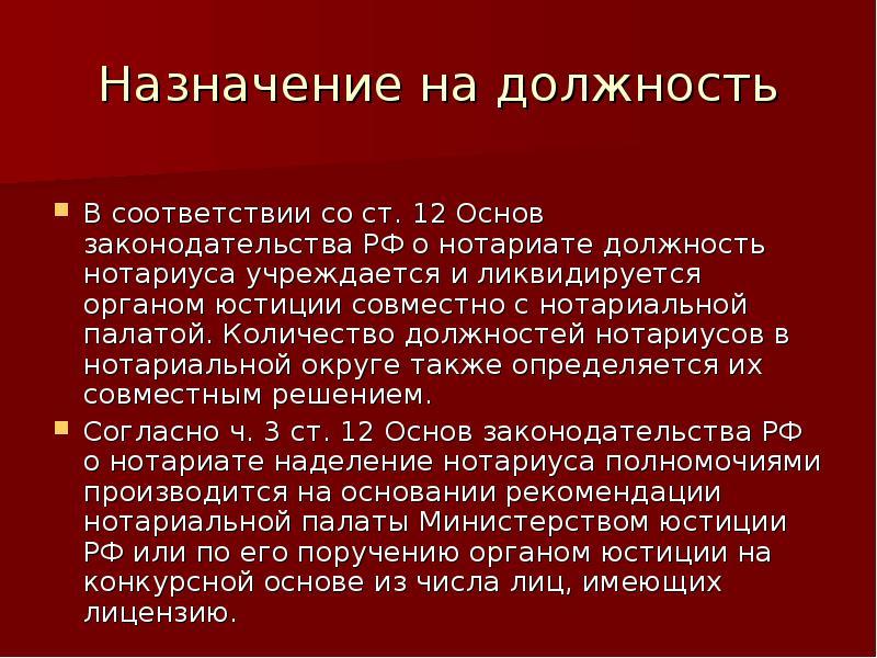 Порядок Назначения На Должность Нотариуса Шпаргалка