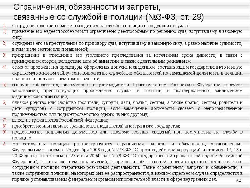 ❶Фз о полиции ст 21 23 Поздравление папам с 23 февраля   }