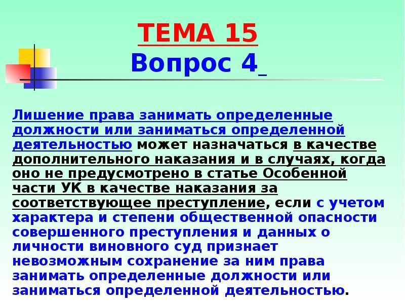 лишение права занимать определенные должности назначается взять кредит наличными без справок и поручителей в беларуси