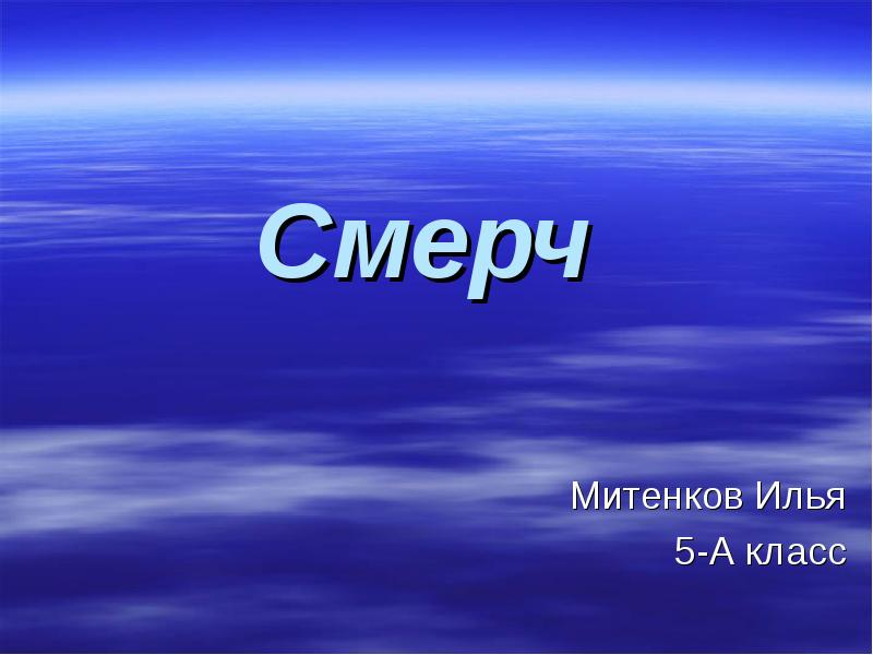Смерч - Торнадо - Детский сайт Затеево | 600x800