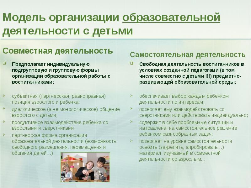 Формы и модели организации предшкольной подготовки детей.