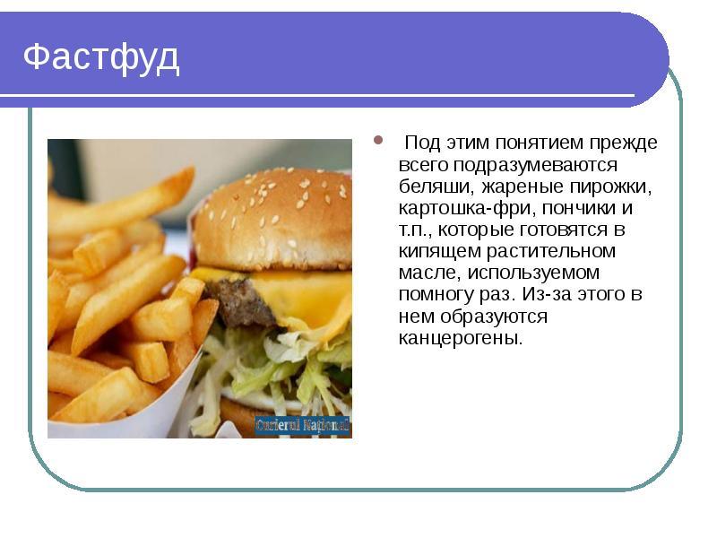 Текст на казахском вред фаст фуда