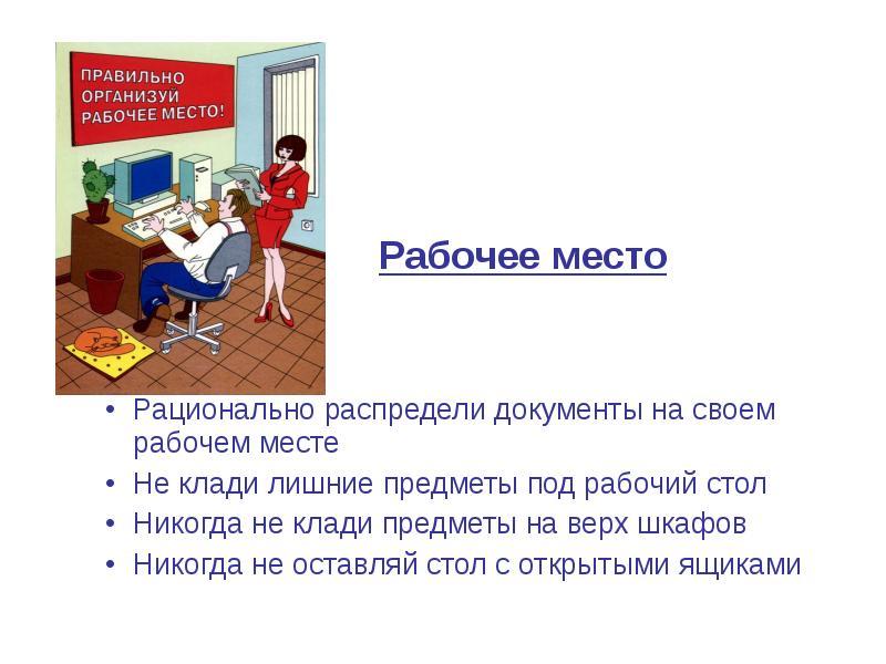 Памятки по охране труда для работников в картинках в офисе можно