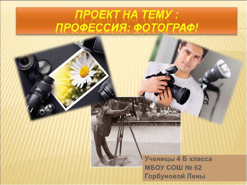 сообщение на тему искусство фотографа августе