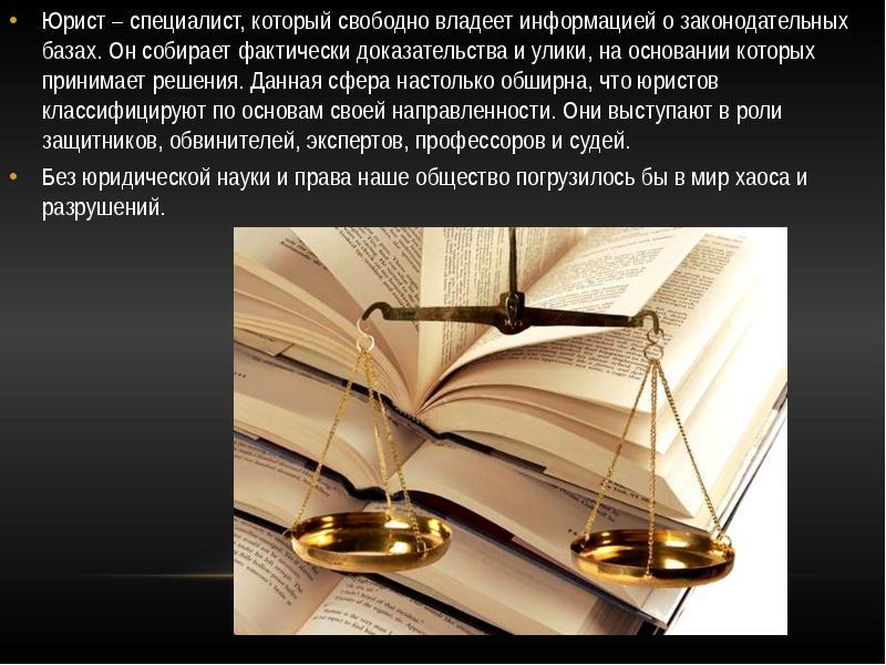 юрист первой категории