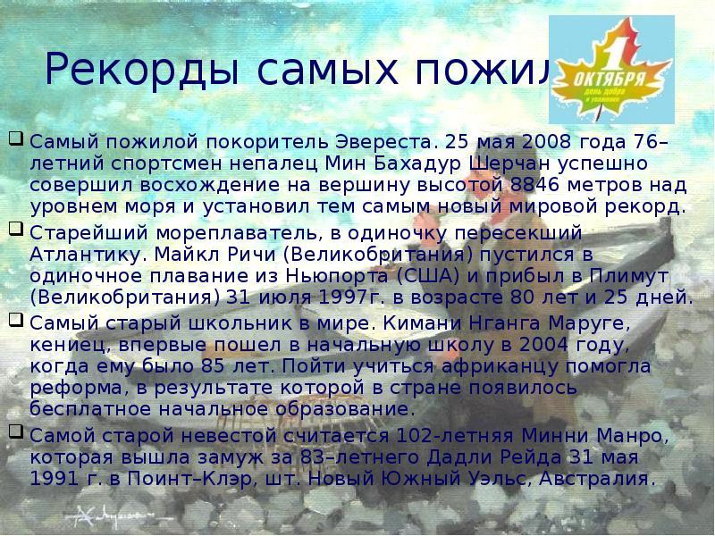 Яндекс герантология пожилые люди в домах престарелых реферат дом для престарелых рига