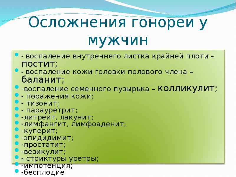 Гонорея и негонорейные уретриты - презентация, доклад, проект