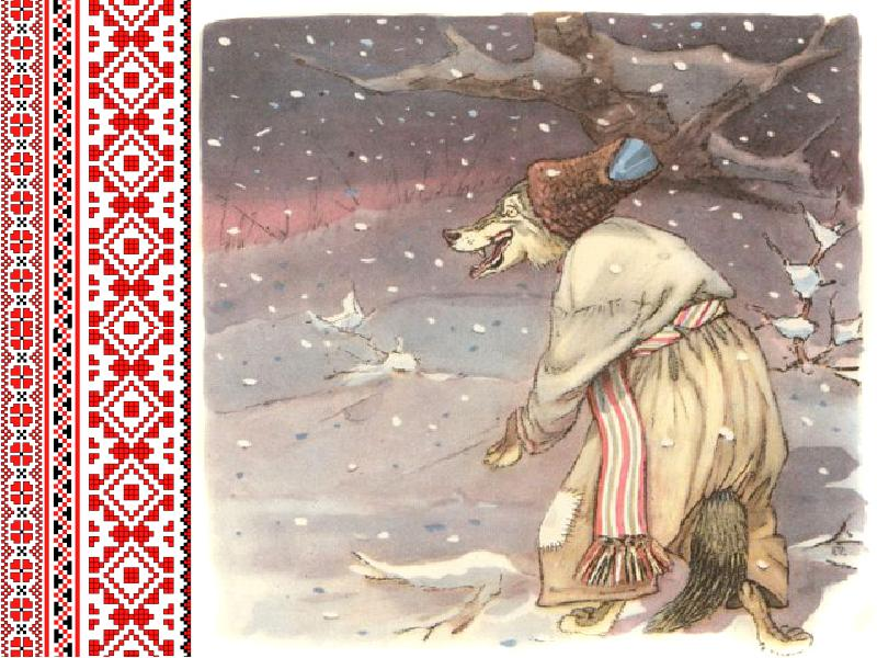 относительно картинка волка из сказки рукавичка печени