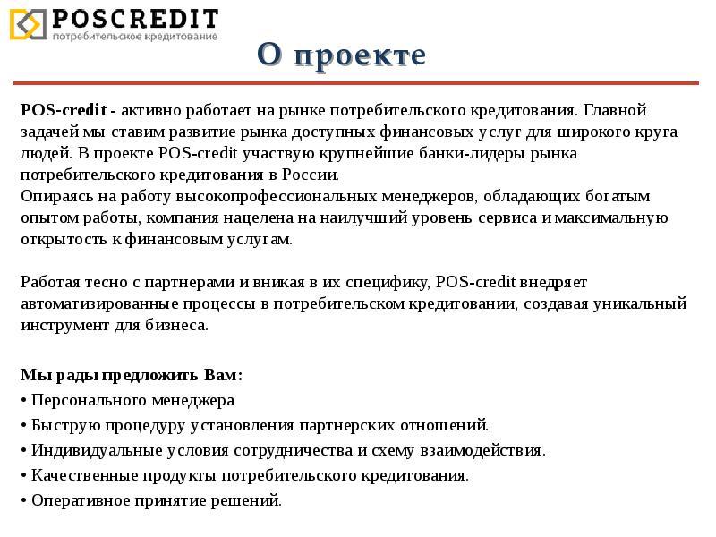 бпс сбербанк потребительский кредит рассчитать для клиентов банка