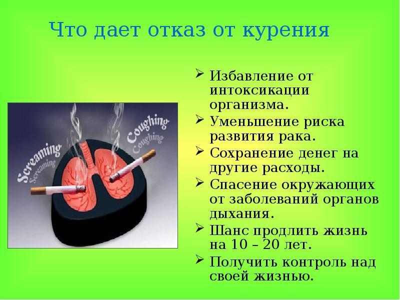 картинки для презентации о вреде курения интерьера