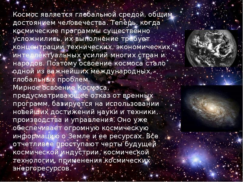 клянется, космос картинки и информация фото-видео отчет