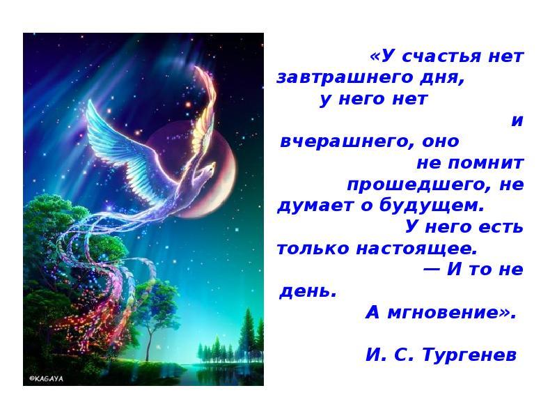 у счастья нет завтрешнего дня