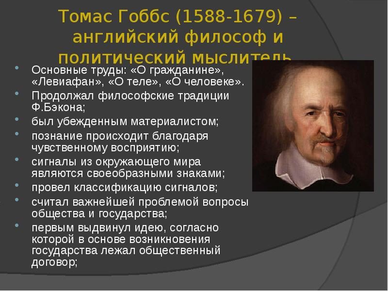 a biography of thomas hobbes Introduction it is indicative of the immense influence of thomas hobbes that he has spawned three separate bibliographies in the oxford bibliographic series.