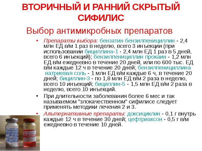 Противотуберкулезные и противосифилитические препараты - презентация, доклад, проект